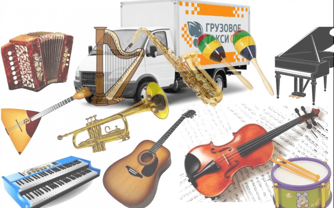 Перевозка музыкальных инструментов