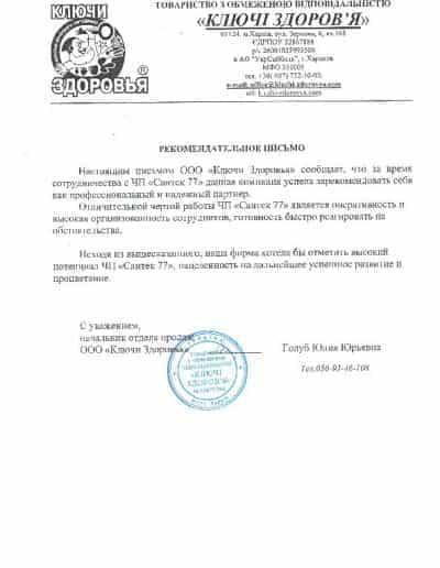 Klyuchi-Zdorovya